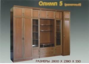 """""""Олимп-5 МДФ"""""""