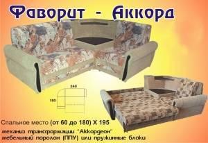 """""""Фаворит-Аккорд"""""""