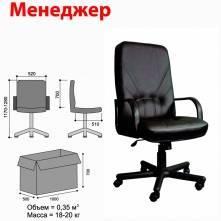 """Компьютерное кресло """"Менеджер Эко-кожа"""""""