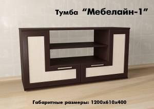 """""""Мебелайн-1"""""""