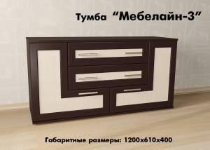 """""""Мебелайн-3"""""""