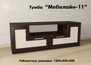 """""""Мебелайн-11"""""""
