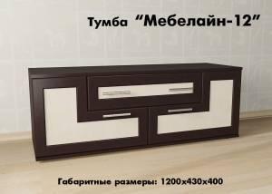 """""""Мебелайн-12"""""""