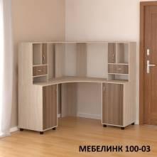 """""""Мебелинк 100-03"""""""