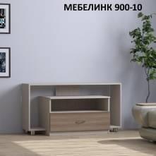 """""""Мебелинк 900-10"""""""