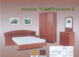 """""""Соня"""" Эконом-2"""