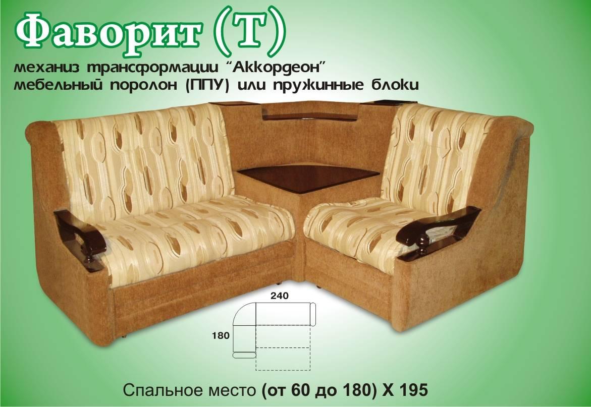 магазин фаворит в онеге каталог товаров диван