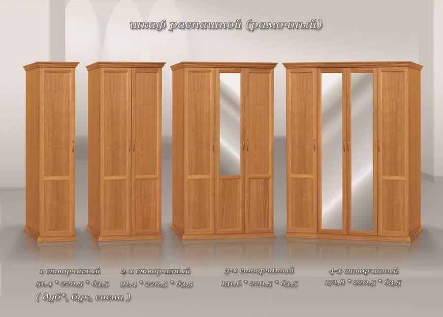 Шкафы из массива 1,2,3,4 - створчатые (фокин).